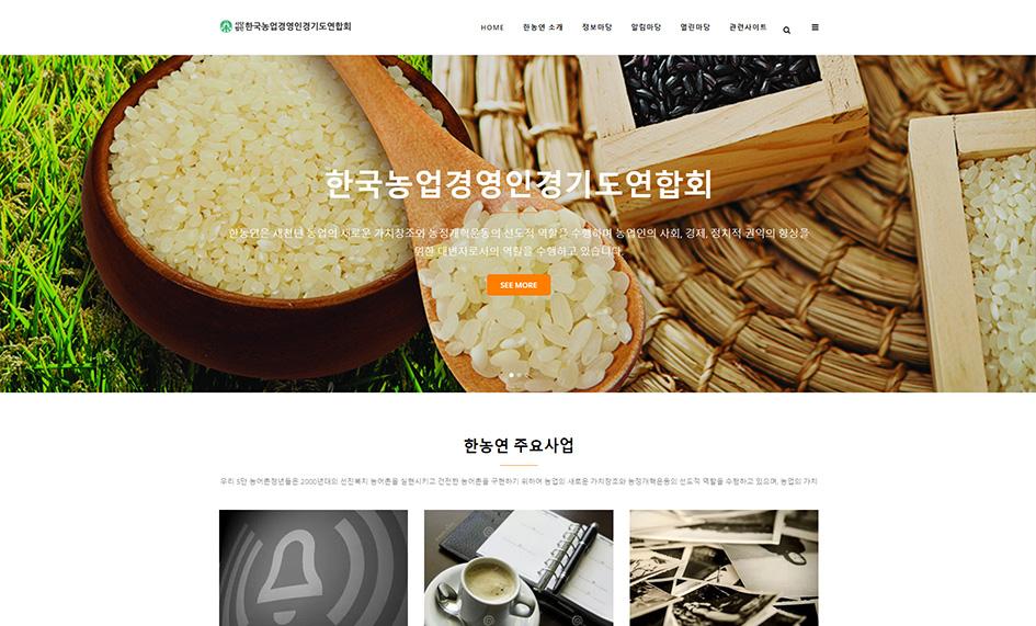 한국농업경영인경기도연합회 웹사이트 리뉴얼